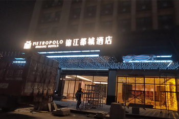 METROPOLO JINJIANG HOTEL - located in Panyu Guangzhou Furniture provided Completed By EASTMATE HOTEL FURNITURE CO., LTD.